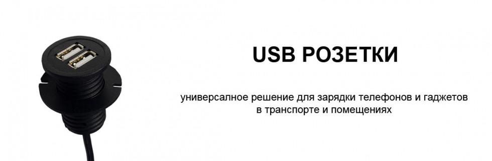 USB зарядки